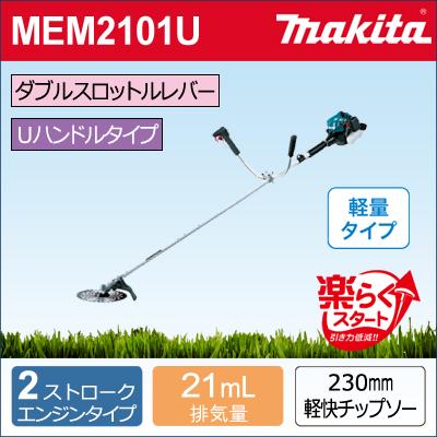 【代引不可】 【マキタ makita】 【ガーデニング】 [MEM2101U] 2ストロークエンジン 草刈り機 ※メーカーより直送の為、代引不可です。