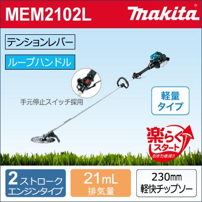 【代引不可】 【マキタ makita】 【ガーデニング】 [MEM2102L] 2ストロークエンジン 草刈り機 ※メーカーより直送の為、代引不可です。