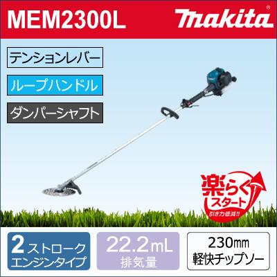 【代引不可】 【マキタ makita】 【ガーデニング】 [MEM2300L] 2ストロークエンジン 草刈り機 ※メーカーより直送の為、代引不可です。