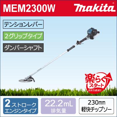 【代引不可】 【マキタ makita】 【ガーデニング】 [MEM2300W] 2ストロークエンジン 草刈り機 ※メーカーより直送の為、代引不可です。