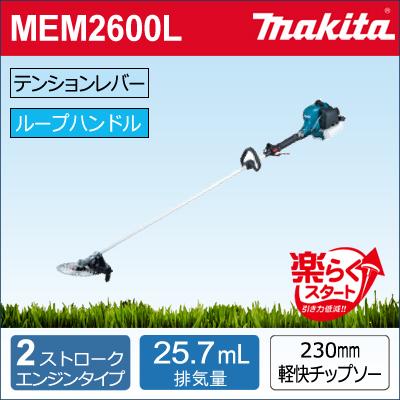【代引不可】 【マキタ makita】 【ガーデニング】 [MEM2600L] 2ストロークエンジン 草刈り機 ※メーカーより直送の為、代引不可です。