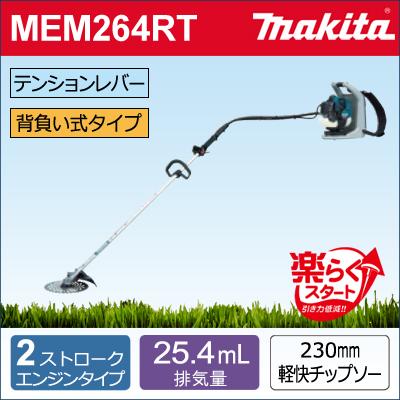 【代引不可】 【マキタ makita】 【ガーデニング】 [MEM264RT] 2ストロークエンジン 草刈り機 ※メーカーより直送の為、代引不可です。