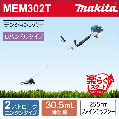 【代引不可】 【マキタ makita】 【ガーデニング】 [MEM302T] 2ストロークエンジン 草刈り機 ※メーカーより直送の為、代引不可です。