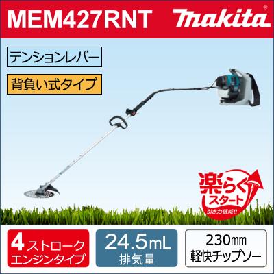 【代引不可】 【マキタ makita】 【ガーデニング】 [MEM427RNT] 4ストロークエンジン 草刈り機 ※メーカーより直送の為、代引不可です。