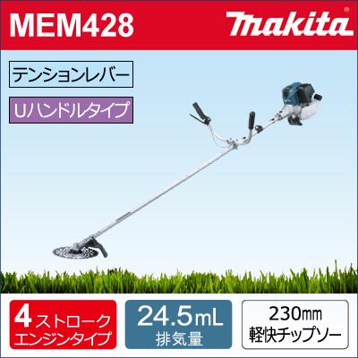 【代引不可】 【マキタ makita】 【ガーデニング】 [MEM428] 4ストロークエンジン 草刈り機 ※メーカーより直送の為、代引不可です。