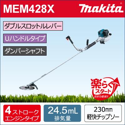 【代引不可】 【マキタ makita】 【ガーデニング】 [MEM428X] 4ストロークエンジン 草刈り機 ※メーカーより直送の為、代引不可です。