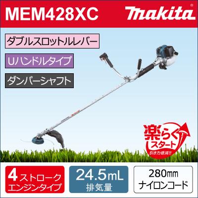 【代引不可】 【マキタ makita】 【ガーデニング】 [MEM428XC] 4ストロークエンジン 草刈り機 ※メーカーより直送の為、代引不可です。