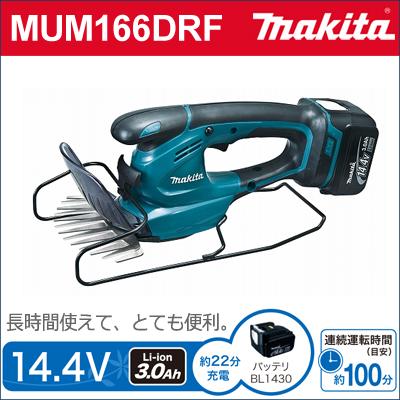 【マキタ makita】【ガーデニング】 [MUM166DRF] 《14.4V》充電式芝生バリカン