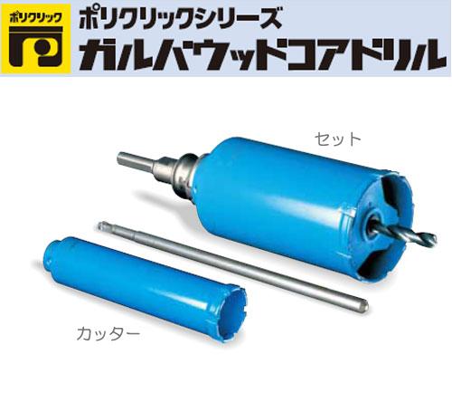 ミヤナガ [PCGW115C] ガルバウッドコアドリル(カッター) 115mm×157mm(有効長130mm)