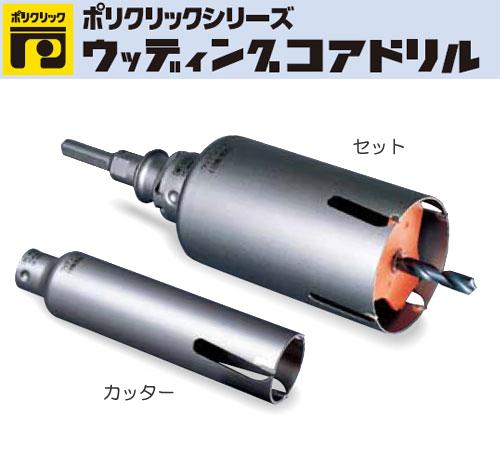 ミヤナガ [PCWS220C] ウッディングコアドリル(カッター) 220mm×160mm(有効長130mm)