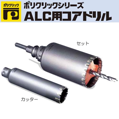 ミヤナガ [PCALC210C] ALC用コアドリル(カッター) 210mm×160mm(有効長130mm)