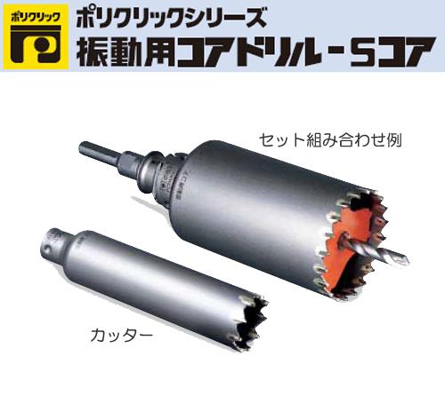 ミヤナガ [PCHW120C] 回転用コアドリル-Hコア(カッター) 120mm×160mm(有効長130mm)