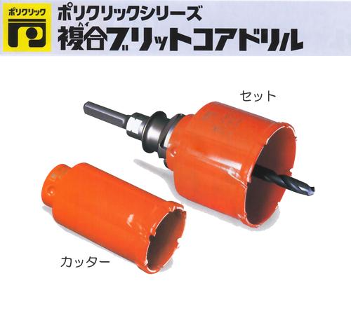 ミヤナガ [PCH60C] ハイブリットコアドリル(カッター) 60mm×77mm(有効長50mm)