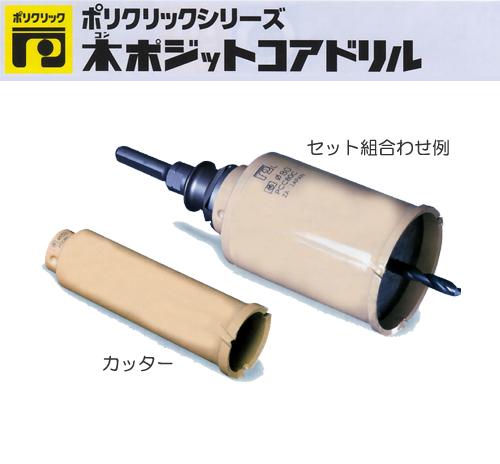 ミヤナガ [PCC160C] コンポジットコアドリル(カッター) 160mm×126mm(有効長100mm)