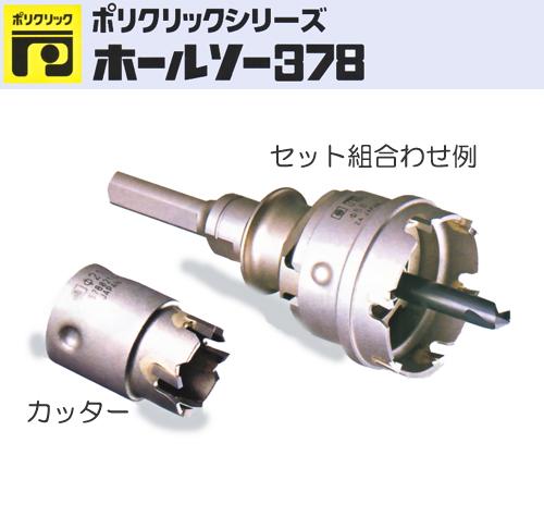 ミヤナガ [PC378120C] ホールソー378(カッター) 120mm (有効長4mm)