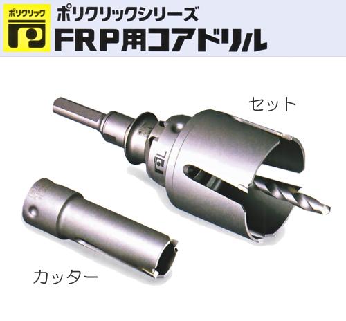 ミヤナガ [PCFRP055] FRP用コアドリル(セット) 55mm (有効長45mm)