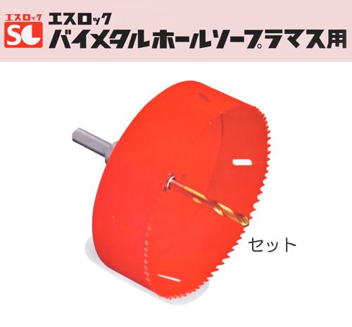 ミヤナガ [SLPM130RST] バイメタルホールソープラマス用(セット) SDSシャンク 130mm (ふところ深さ31mm)