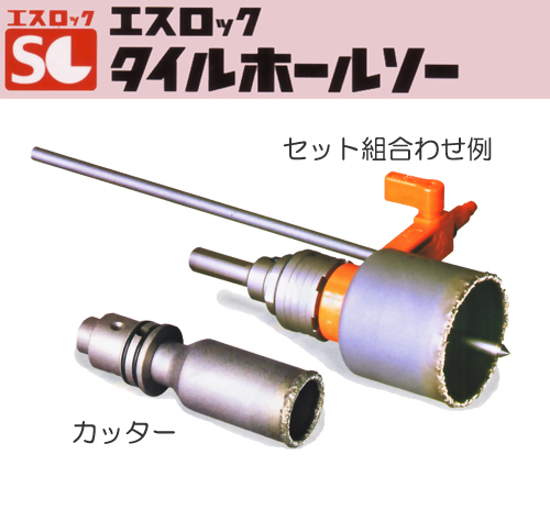 ミヤナガ [SLT035PB] タイルホールソー(セット)ハンズフリー給水セット付 ストレートシャンク 35mm (有効長38mm)