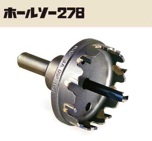 ミヤナガ [278073] ホールソー278 73mm(有効長4mm)