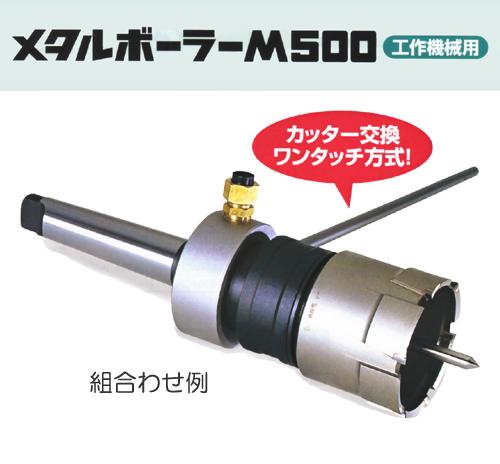 ミヤナガ [MBM125] メタルボーラーM500【工作機械用】(カッター) 125mm(有効長50mm)