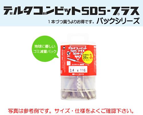 ミヤナガ [DLSDS35P33] デルタゴンビットSDS-プラス 30+3本パック(デルタ軸) 3.5φ×116mm (有効長50mm )