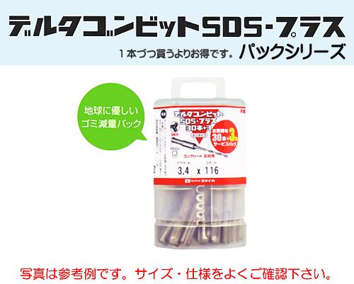 ミヤナガ [DLSDS43JP33] デルタゴンビットSDS-プラス 30+3本パック(ネジタイプ) 4.3φ×116mm (有効長50mm )