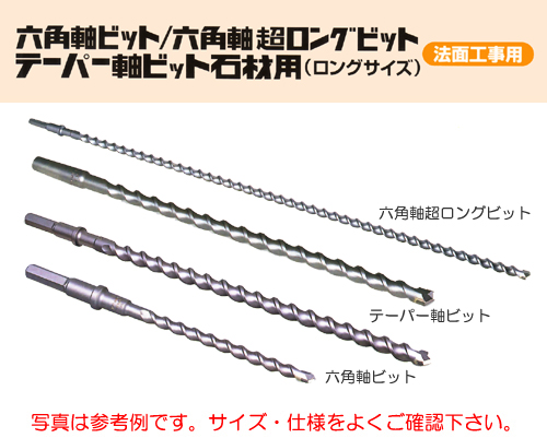 ミヤナガ [HEX250100] 六角軸ビット超ロングビット 25.0φ×1000mm (有効長885mm )