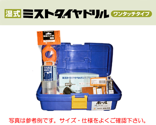 ミヤナガ [DMA06550BOX] 【湿式】ミストダイヤドリル(ワンタッチタイプ)BOXキット 6.5mm (有効長50mm)