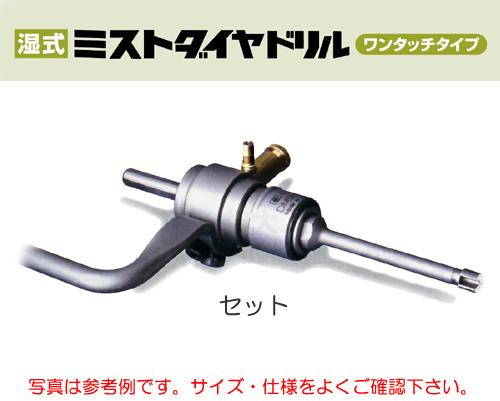 ミヤナガ [DMA08550BST] 【湿式】ミストダイヤドリル(ワンタッチタイプ)セット 8.5mm (有効長50mm)