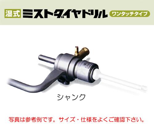 ミヤナガ [DMSK2A] 【湿式】ミストダイヤドリル ワンタッチシャンクアッセンブリー No,2(φ14.5~24.0用 チャックサイズ10mm)