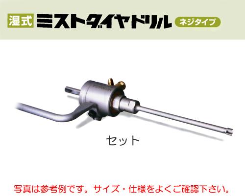 ミヤナガ [DM145BST] 【湿式】ミストダイヤドリル(ネジタイプ)セット 14.5mm (有効長100mm)