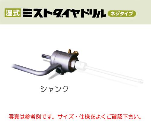 ミヤナガ [DMSK2P] 【湿式】ミストダイヤドリル ネジタイプシャンクアッセンブリー No,2(φ14.5~24.0用 チャックサイズ10mm)