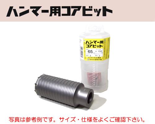 ミヤナガ [MH150C] ハンマー用コアビット(カッター) 150mm×150mm(有効長100mm)
