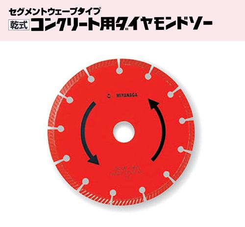 ミヤナガ [DCW125] コンクリート用ダイヤモンドソー 125D*2.0T*7.0T*20(20)