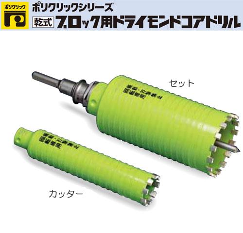 ミヤナガ [PCB50] 【乾式】ブロック用ドライモンドコアドリル(セット) ストレートシャンク 50mm×180mm(有効長150mm)