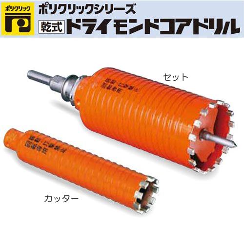 格安人気 ミヤナガ [PCD150C] 【乾式】ドライモンドコアドリル(カッター) 150mm×180mm(有効長150mm):テクノネットSHOP-DIY・工具