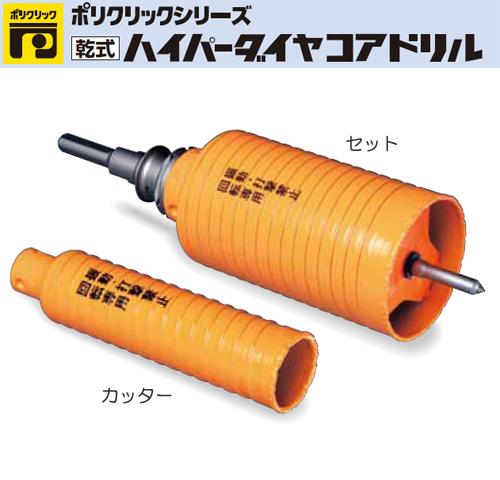 ミヤナガ [PCHPD300C] 【乾式】ハイパーダイヤコアドリル(カッター) 300mm×160mm(有効長130mm)