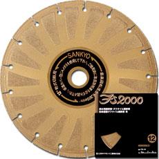 【代引不可】 三京ダイヤモンド工業 [FS-12] FS2000