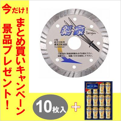 【おすすめ】 【】 三京ダイヤモンド工業 [RZ-K8] 剣豪(けんごう) 【10枚入り】まとめ買いで景品プレゼント!※景品の発送は後日となります。:テクノネットSHOP-DIY・工具