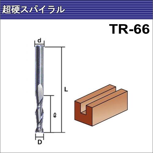【代引不可】 トリマー・ルータービット TR-66 呼称:6×6(2P) 超硬スパイラル(超硬一体型) (トリマー用)