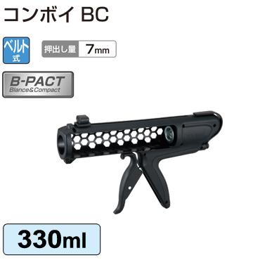 【Tajima】(タジマ) [CNV-BC] コーキングガン コンボイ BC