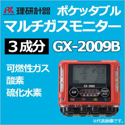 理研計器 ポケッタブルマルチガスモニター GX-2009B(3成分)