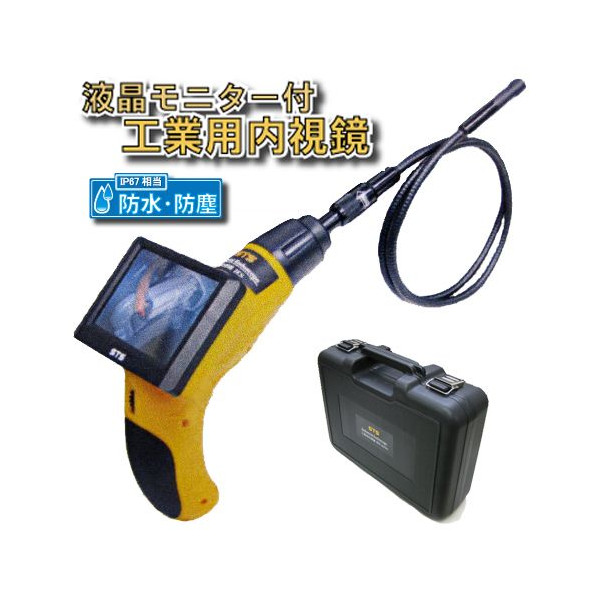 液晶モニター付工業用内視鏡 IES-120(ケーブル:脱着式インターロック型)見えにくい狭い場所の点検や観察が出来る!】