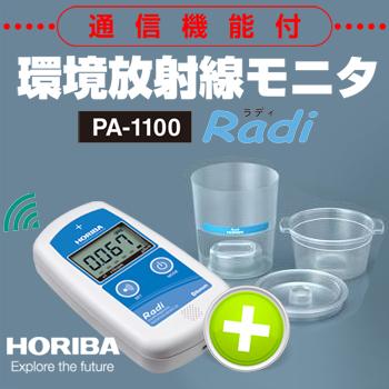 最新のデザイン 【堀場製作所】HORIBA 環境放射線モニタ PA-1100 PA-1100 Radi(ラディ)+専用放射能判定キットセット, 神戸みなとレザー Rising:da0d516a --- 14mmk.com
