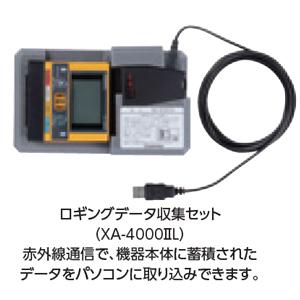 【新コスモス電機】マルチ型ガス検知器 XA-4400IIシリーズオプション ロギングデーター収集セット