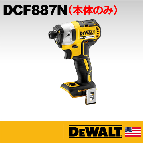 【DEWALT】(デウォルト)[DCF887N]18Vブラシレスインパクトドライバー(本体のみ、充電器、バッテリー別売) 業界トップクラス! トルクパワー205Nm。パワーとスタミナ、使いやすさを追求したDEWALTの新提案。