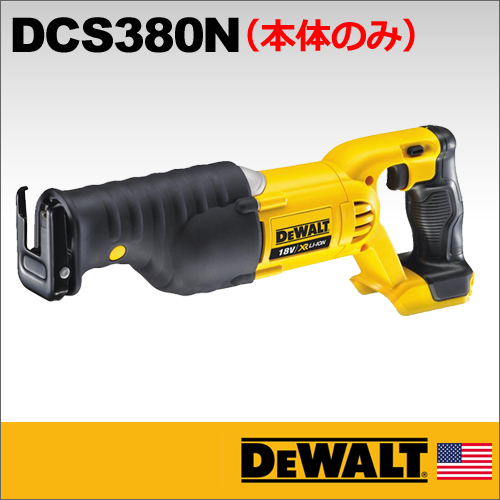 【DEWALT】(デウォルト)[DCS380N]18V レシプロソー(本体のみ、充電器、バッテリー別売) 上下左右方向にブレード取付可能な4方向クランプシステムで作業効率アップ!