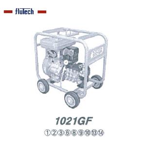 【個人宅配達不可】 【代引不可】 【フルテック】1021GF(20標)ガソリンエンジン フレームシリーズ  ※こちらの商品はメーカーより直送の為、代引き不可です。
