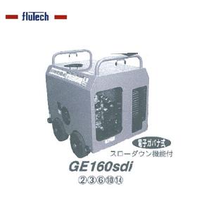 【期間限定送料無料】 【フルテック】【代引不可】GE160sdi(30D標)ガソリンエンジン 低騒音シリーズ 簡易防音型 簡易防音型 低騒音シリーズ ※こちらの商品はメーカーより直送の為、代引き不可です。, Designers&Laboshop:765b2e71 --- construart30.dominiotemporario.com