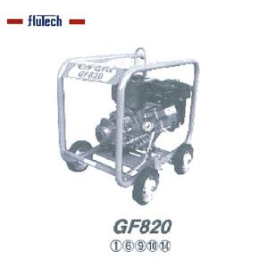 【フルテック】【代引不可】GF820(20標)ガソリンエンジン フレームシリーズ  ※こちらの商品はメーカーより直送の為、代引き不可です。
